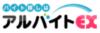 アルバイトEXロゴ